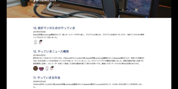 「yatteiki.fm」個人開発者達がやっていくpodcast
