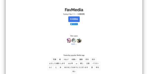 「FavMedia」Twitterでお気に入りした画像の一覧表示